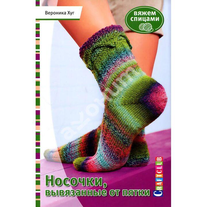 Носочки, вывязанные от пятки - Вероника Хуг (978-5-91906-448-0)
