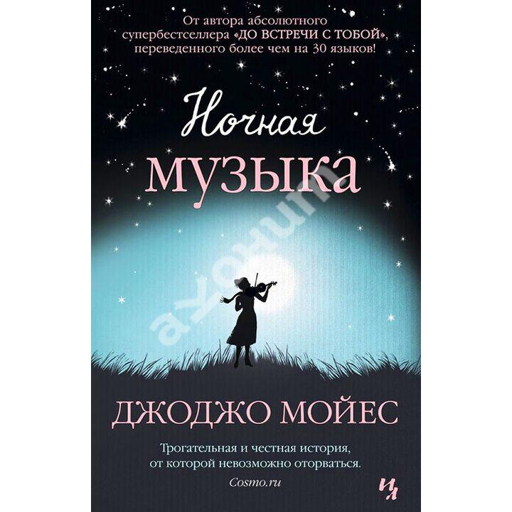 Ночная музыка - Джоджо Мойес (978-5-389-09252-5)
