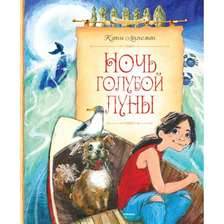 Ночь голубой луны - Кэти Аппельт (978-5-389-03894-3)