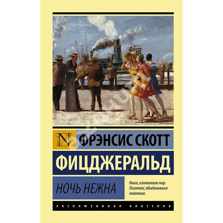 Ночь нежна - Фрэнсис Скотт Кей Фицджеральд (978-5-17-094115-5)