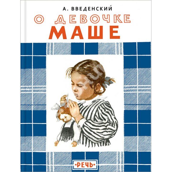 О девочке Маше, о собаке Петушке и о кошке Ниточке - Александр Введенский (978-5-9268-1905-9)