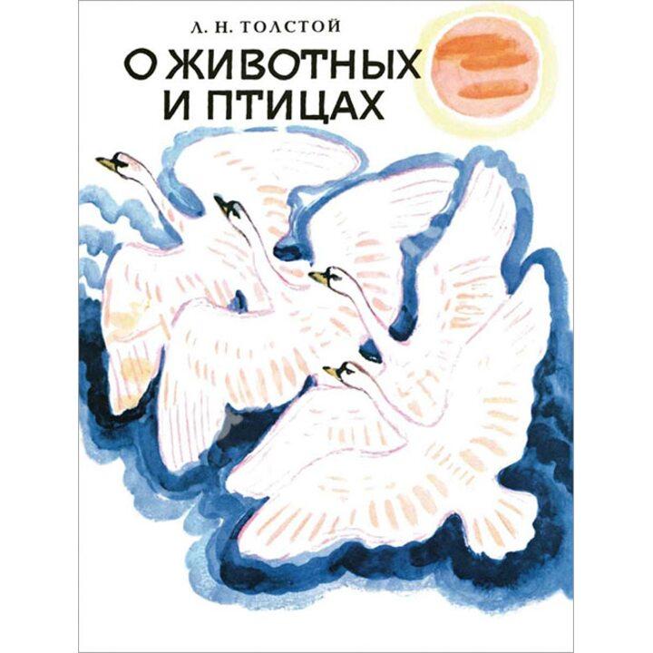 О животных и птицах - Лев Толстой (978-5-9268-1866-3)