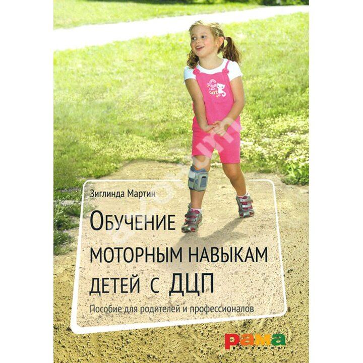 Обучение моторным навыкам детей с ДЦП. Пособие для родителей и профессионалов - Зиглинда Мартин (978-5-91743-050-8)