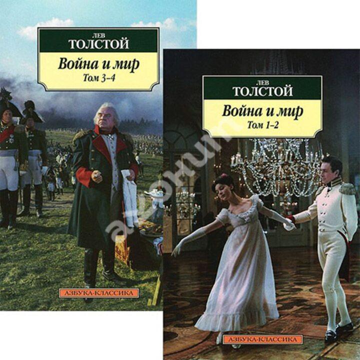 Война и мир (комплект из 2-х книг) - Лев Толстой (978-5-389-06805-6)
