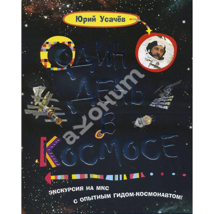 Один день в космосе - Юрий Усачев (978-5-353-07091-7)