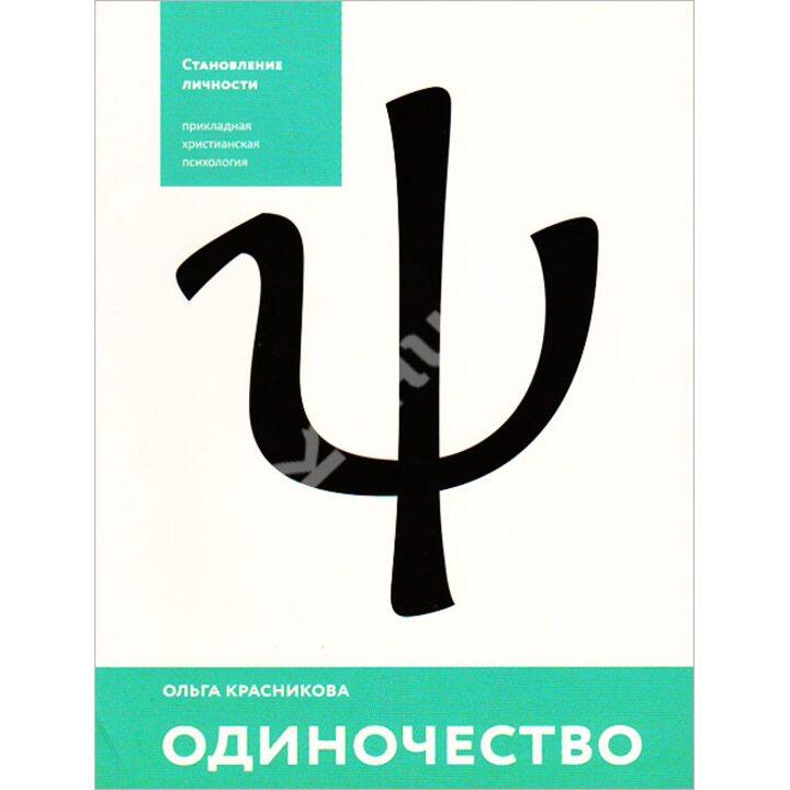 Одиночество - Ольга Красникова (978-5-91761-330-7)