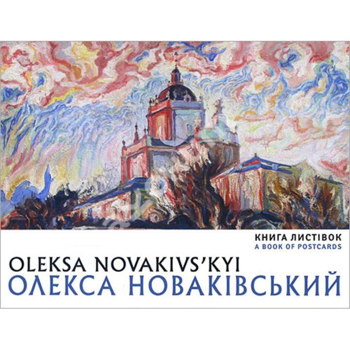 Олекса Новаківський. Набір подарунково-поштових листівок - (978-966-2578-28-7)