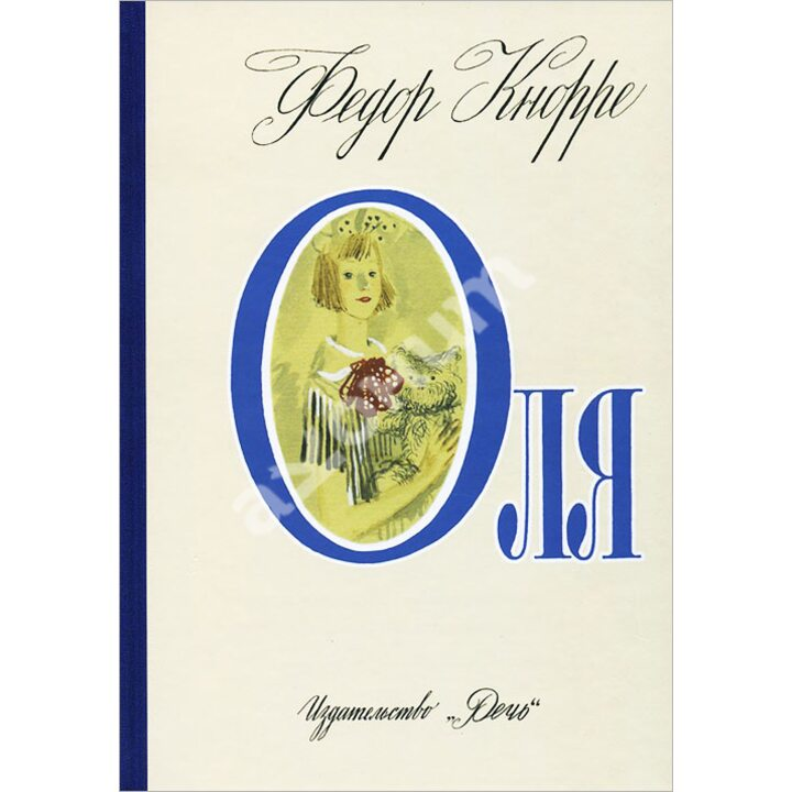 Оля - Федор Кнорре (978-5-9268-1744-4)