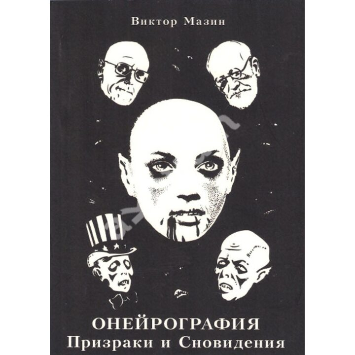 Онейрография. Призраки и Сновидения - Виктор Мазин (978-966-340-290-1)