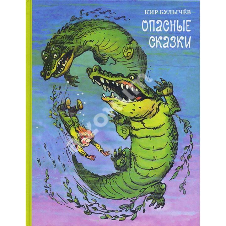 Опасные сказки - Кир Булычев (978-5-91045-712-0)