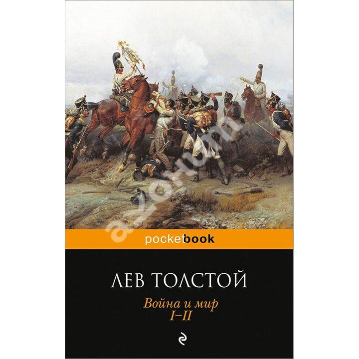 Война и мир. Том 1-2 - Лев Толстой (978-5-699-61467-7)