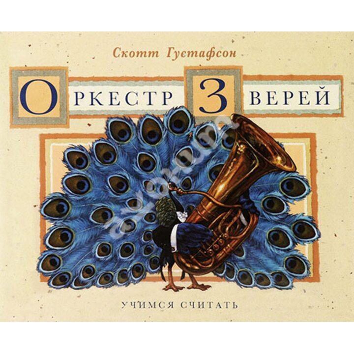 Оркестр Зверей. Музыкальная арифметика. Концерт в 10 частях. Учимся считать - Скотт Густафсон (978-5-94161-749-4)