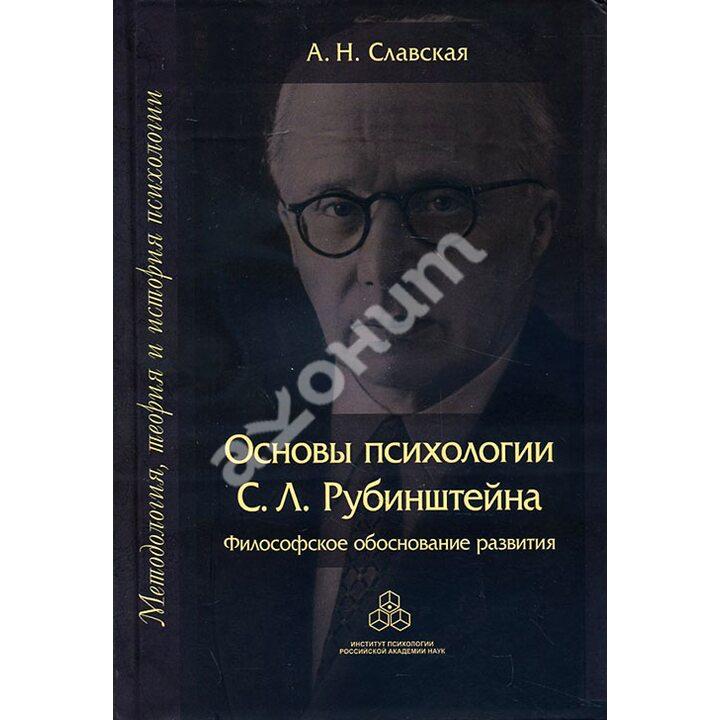 Основы психологии С. Л. Рубинштейна. Философское обоснование развития - А. Славская (978-5-9270-0302-0)