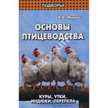 Основи птахівництва . Кури , качки , індики , перепела