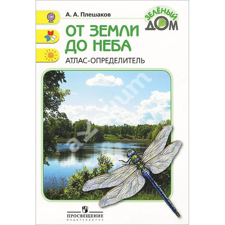 От земли до неба. Атлас-определитель - Андрей Плешаков (978-5-09-038042-3)