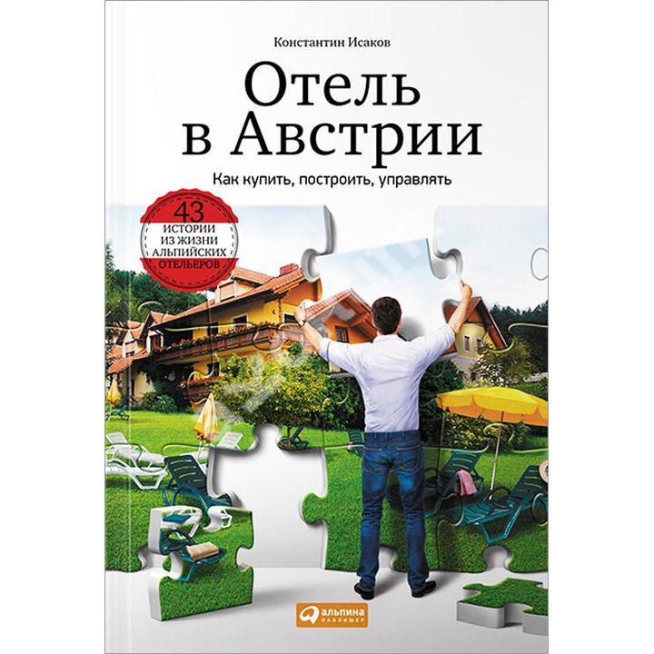 Отель в Австрии. Как купить, построить, управлять - Константин Исаков (978-5-9614-4854-2)