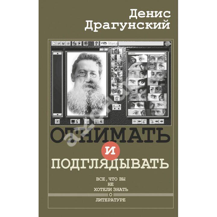 Отнимать и подглядывать - Денис Драгунский (978-5-17-087015-8)