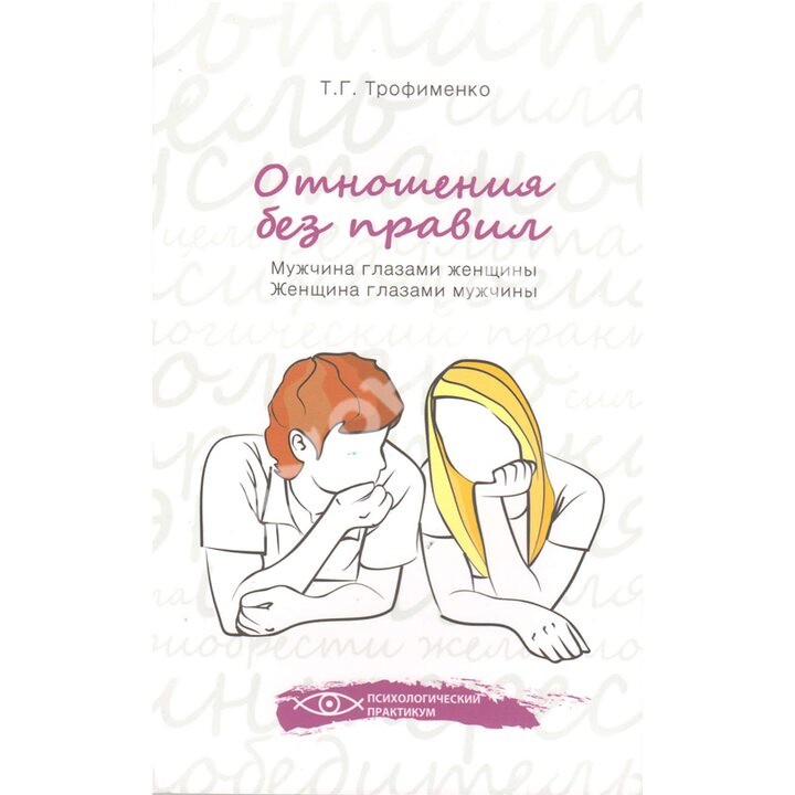 Отношения без правил. Мужчина глазами женщины. Женщины глазами мужчины - Татьяна Трофименко (978-5-222-21719-1)