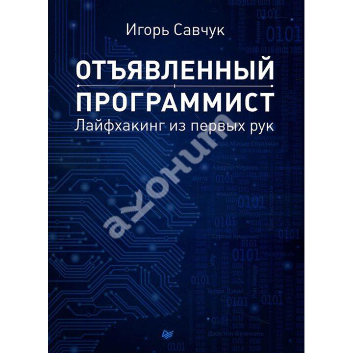 Отъявленный программист. Лайфхакинг из первых рук - Игорь Савчук (978-5-496-01806-7)