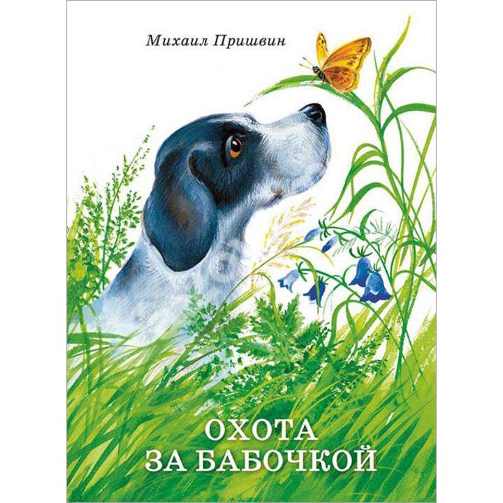Охота за бабочкой - Михаил Пришвин (978-5-4335-0153-9)