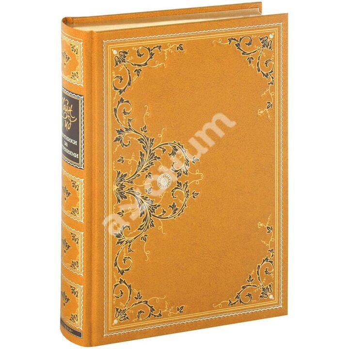 Охотники за растениями (золотой обрез) - Томас Майн Рид (978-5-903542-43-7)