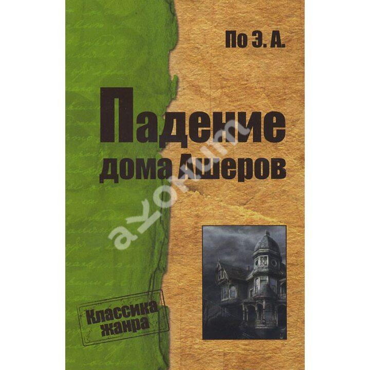 Падение дома Ашеров - Эдгар Аллан По (978-617-7025-68-8)