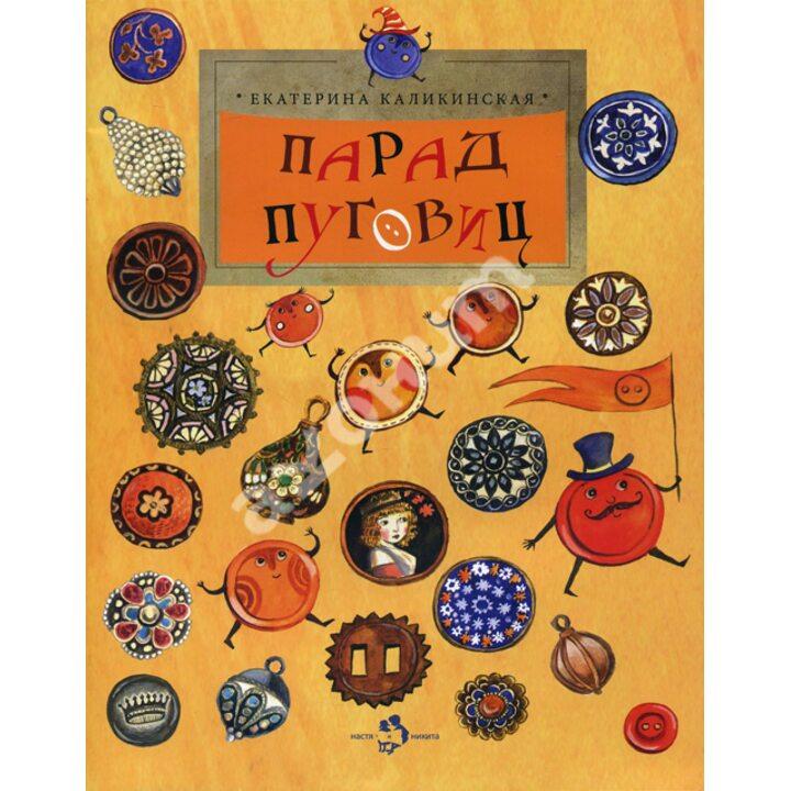 Парад пуговиц - Екатерина Каликинская (978-5-9905522-9-6)