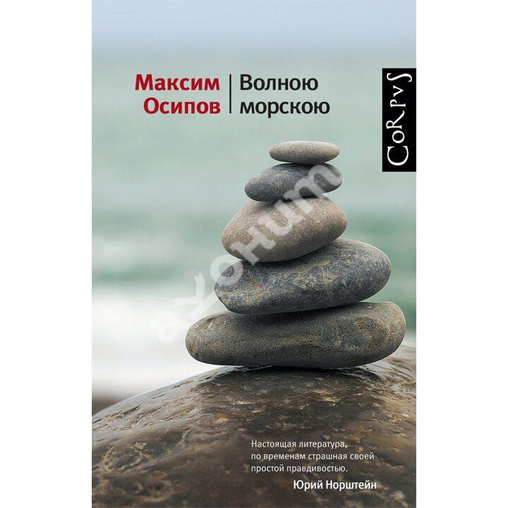 Волною морскою - Максим Осипов (978-5-17-083648-2)