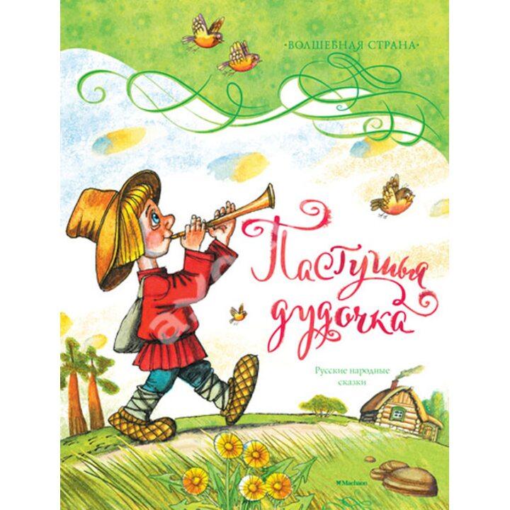 Пастушья дудочка. Русские народные сказки - (978-5-389-07870-3)