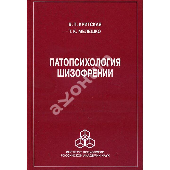 Патопсихология шизофрении - В. Критская Т. Мелешко (978-5-9270-0306-8)