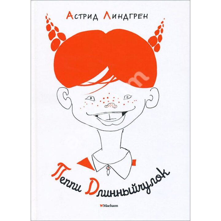 Пеппи Длинныйчулок - Астрид Линдгрен (978-5-389-11699-3)