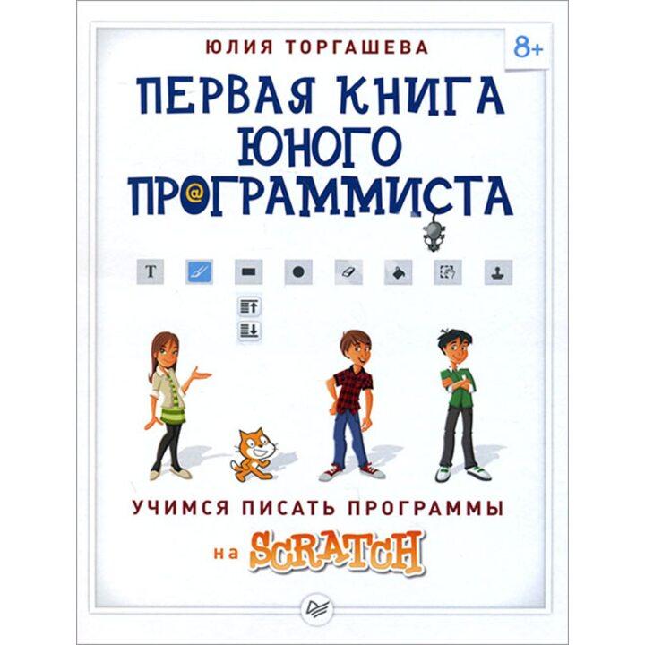 Первая книга юного программиста. Учимся писать программы на Scratch - Юлия Торгашева (978-5-496-01790-9)