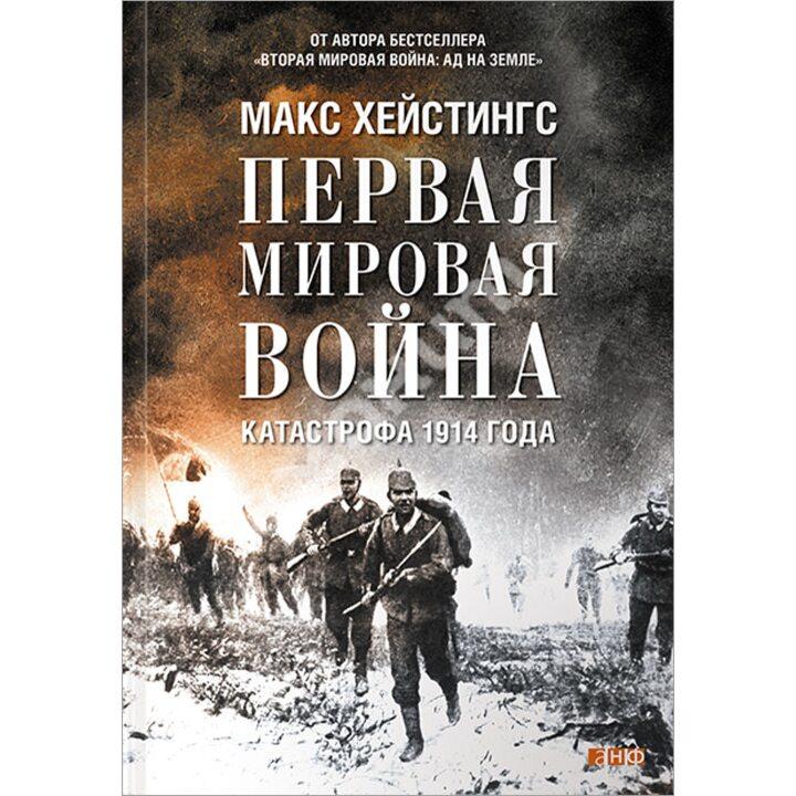 Первая мировая война. Катастрофа 1914 года - Макс Хейстингс (978-5-91671-391-6)