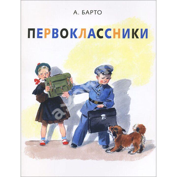 Первоклассники - Агния Барто (978-5-00041-144-5)