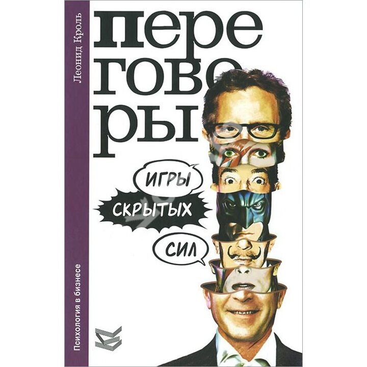 Переговоры. Игры скрытых сил - Леонид Кроль (978-5-86375-211-2)
