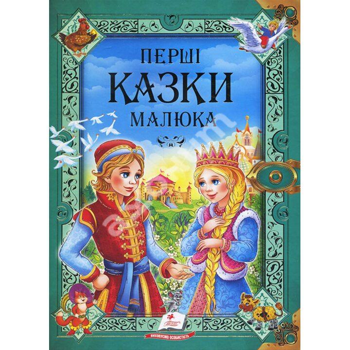 Перші казки малюка - (978-966-913-053-2)