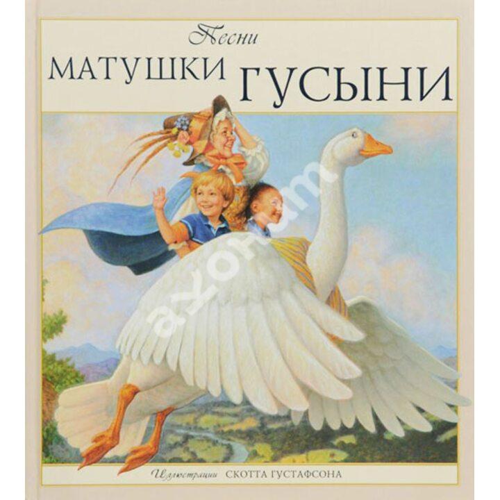 Песни Матушки Гусыни - (978-5-94161-704-3)