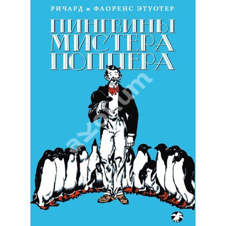 Пингвины мистера Поппера - Ричард Этуотер, Флоренс Этуотер (978-5-906640-22-2)