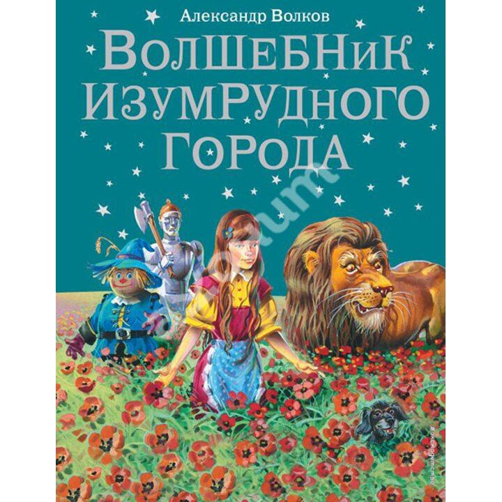 Волшебник Изумрудного города - Александр Мелентьевич Волков (978-5-699-36888-4)