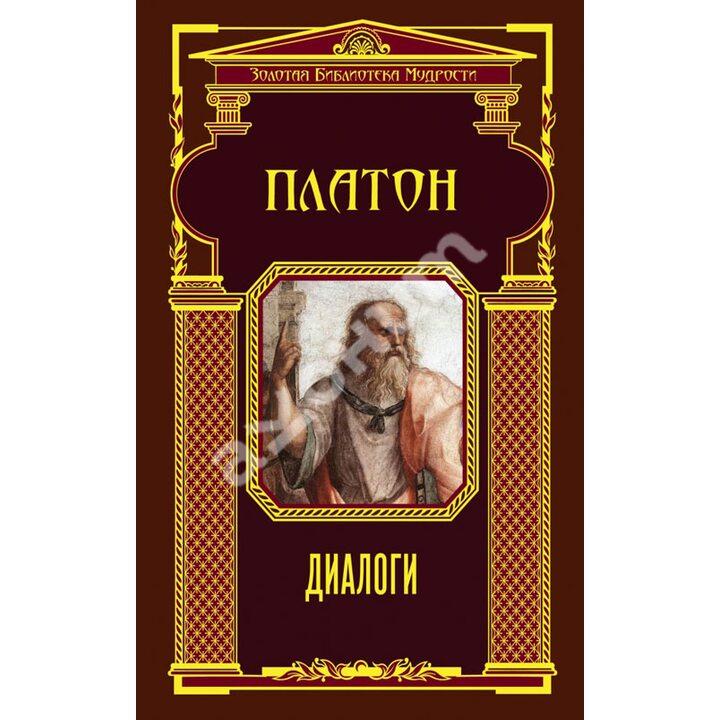 Платон. Диалоги - Платон (978-5-699-74757-3)