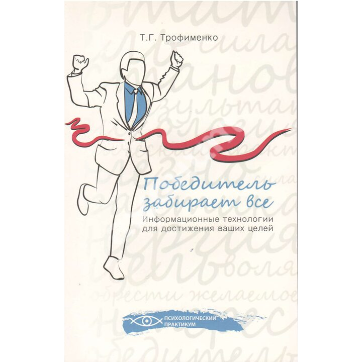 Победитель забирает все. Информационные технологии для достижения ваших целей - Татьяна Трофименко (978-5-222-21359-9)