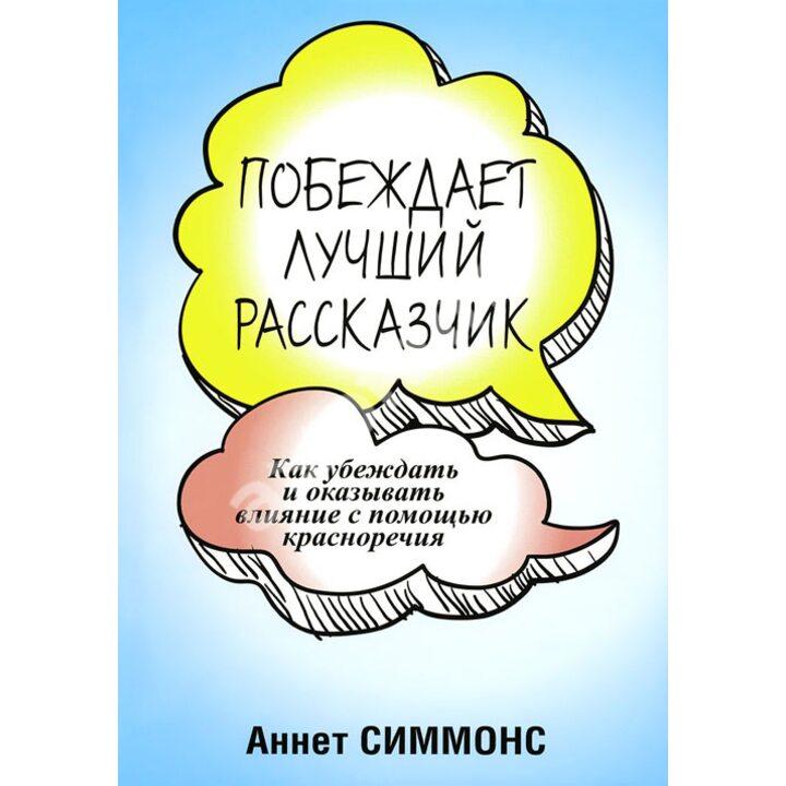 Побеждает лучший рассказчик - Аннет Симмонс (978-985-15-2289-3)