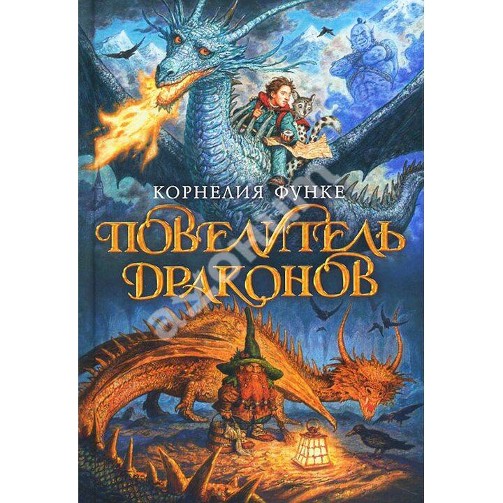 Повелитель драконов - Корнелия Функе (978-5-389-07857-4)