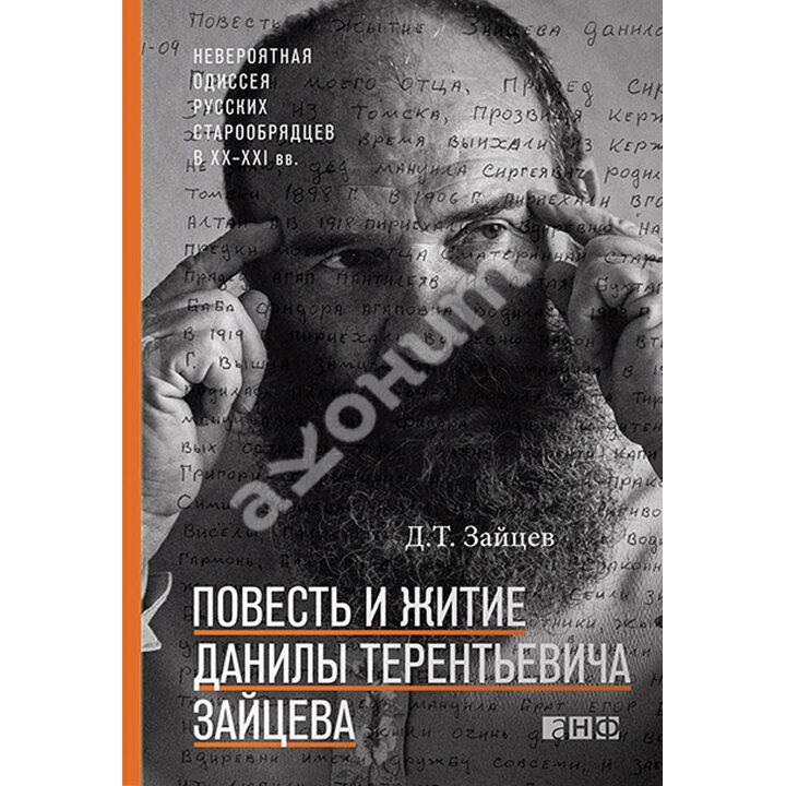 Повесть и житие Данилы Терентьевича Зайцева - Данила Зайцев (978-5-91671-340-4)