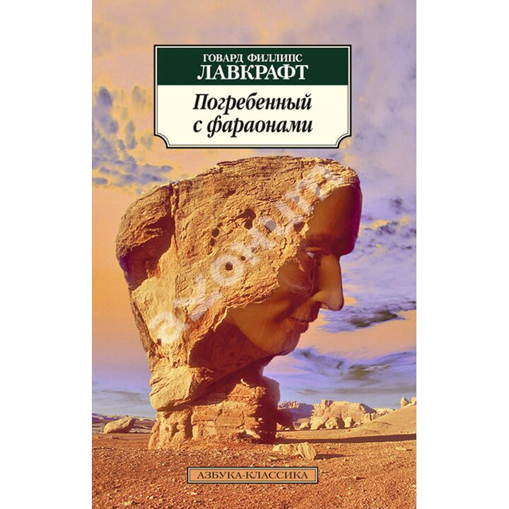Погребенный с фараонами - Говард Филлипс Лавкрафт (978-5-389-09054-5)