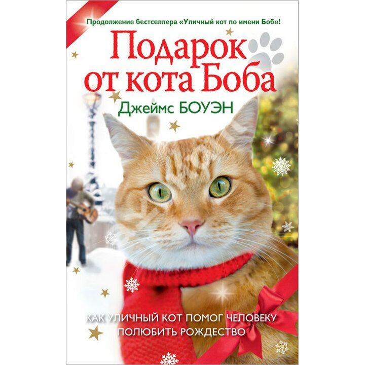 Подарок от кота Боба. Как уличный кот помог человеку полюбить Рождество - Джеймс Боуэн (978-5-386-08091-4)