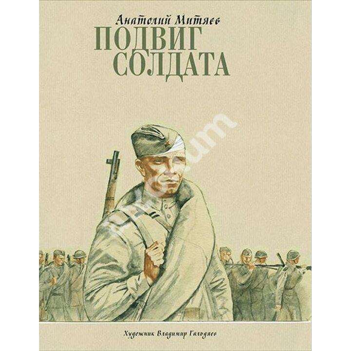 Подвиг солдата - Анатолий Митяев (978-5-9268-1774-1)