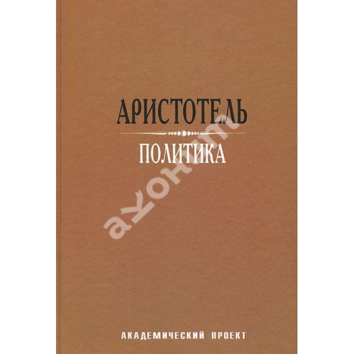 Политика - Аристотель (978-5-8291-1804-4)