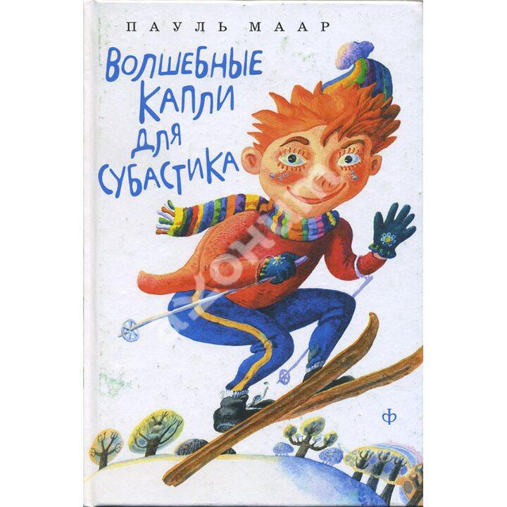 Волшебные капли для Субастика - Пауль Маар (978-5-367-02313-8)