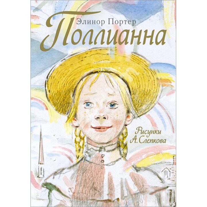 Поллианна - Элинор Портер (978-5-17-078828-6)